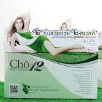 Cho12 จำนวน 1 กล่อง