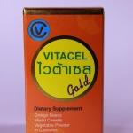 ไวต้าเซล โกลด์ (Vitacel Gold)