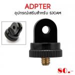 ADPTER อุปกรณ์เสริมสำหรับ SJCAM