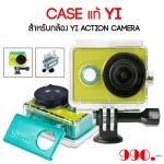 Case Yi Cam ของแท้