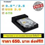 Gomass USB 3.0 SATA I II III 2.5/3.5 inch Horizontal HDD Docking Station