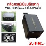 กล่องอลูมิเนียมล้อลาก สำหรับ DJI Phantom 3 (ไม่ต้องถอดใบ)