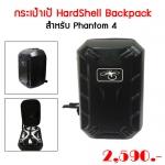 กระเป๋าเป้ HardShell Backpack สำหรับ Phantom 4