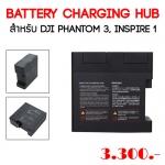 Battery Charging Hub สำหรับ DJI Phantom 3 , Inspire 1