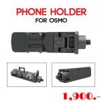 Phone Holder สำหรับ DJI OSMO