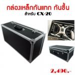 กล่องเหล็กกันแทก กันชื้น สำหรับ CX-20