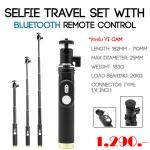 Selfie Travel Set with Bluetooth Remote Control(ไม้เซลฟี่พร้อมรีโมท)สำหรับ Yi Cam
