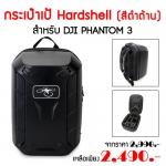 กระเป๋าเป้ Hardshell สีดำด้าน สำหรับ DJI Phantom3