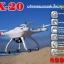 CX-20 โดรน GPS พร้อมบิน ระดับมือโปร (ไม่รวมกล้อง) thumbnail 1
