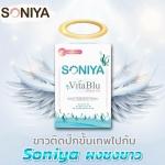 SONIYA Vita Blu Glita Vit โซนิญ่า ไวต้า บลู กลูต้า วิท ผงชงขาว ขาวใส ใน 5 วัน