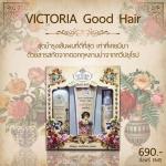 VICTORIA GOOD HAIR ชุดแชมพู วิคตอเรีย กู๊ด แฮร์ ผลิตภัณท์ที่ดีที่สุดสำหรับ การบำรุง เส้นผม บำรุงเร่งผมยาว ป้องกันผมร่วง