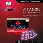 Vampire VITAMIN by BEAUTY WHITE แวมไพร์ วิตามินผิวใส จาก บิวตี้ ไวท์