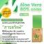 Aloe Vera 80% Soap by Sabu สบู่อโลเวล่า สารสกัดจากว่านหางจระเข้แท้ๆ คนท้อง เด็ก ผิวแพ้ง่ายใช้ได้ ปลอดภัย 100% thumbnail 9