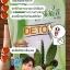 Congasia DETOX by ABJ คองกาเซีย ดีท็อกซ์ น้ำหนักลด หน้าใส ลำไส้สะอาด thumbnail 14