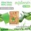 Aloe Vera 80% Soap by Sabu สบู่อโลเวล่า สารสกัดจากว่านหางจระเข้แท้ๆ คนท้อง เด็ก ผิวแพ้ง่ายใช้ได้ ปลอดภัย 100% thumbnail 10