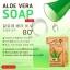 Aloe Vera 80% Soap by Sabu สบู่อโลเวล่า สารสกัดจากว่านหางจระเข้แท้ๆ คนท้อง เด็ก ผิวแพ้ง่ายใช้ได้ ปลอดภัย 100% thumbnail 12