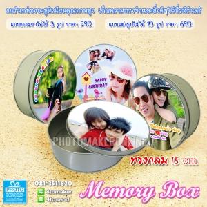 กล่อง Memory Box ทรงกลม