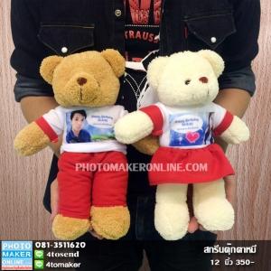 001-สกรีนตุ๊กตาหมี 12 นิ้ว