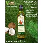 12 ขวด-ขายส่ง-น้ำมันมะพร้าวสำหรับปรุงอาหาร Cooking oil coconut oil 1000 ML. ไม่มีกลิ่นมะพร้าว