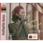 CD,Emi meyer - Monochrome
