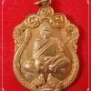 เหรียญเลื่อนสมณศักดิ์ เนื้อทองแดงหลังยันต์ บล็อกแรก หลวงปู่เกลี้ยง วัดโนนแกด ตอกโค๊ตและหมายเลข ๔๖๗