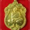 เหรียญเลื่อนสมณศักดิ์ เนื้อทองเหลืองหลังยันต์ บล็อกแรก หลวงปู่เกลี้ยง วัดโนนแกด ตอกโค๊ตและหมายเลข ๒๒๐