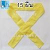 15ชิ้น ผ้าคาดหัว พันข้อมือ พันแขน 5*110ซม สีเหลือง