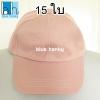 15ใบ สีน้ำตาลอ่อน ฟรีไซส์ ราคาถูก หมวกกีฬาสี