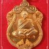 เหรียญเลื่อนสมณศักดิ์ เนื้อทองแดง ตอกโค๊ต หลวงปู่เกลี้ยง วัดโนนแกด จ.ศรีสะเกษ สภาพสวย