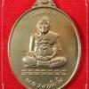 เหรียญ รุ่นเมตตา หลวงปู่ม่น วัดเนินตามาก จ.ชลบุรี (เนื้อนวะ)
