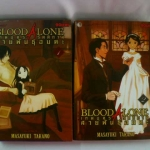 BLOOD ALONE เทพบุตรรัตติกาลสายพันธุ์อมตะ เล่ม 1-2 (จบตอน)