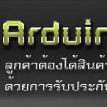 เงื่อนไขการสั่งซื้อและการรับประกัน Arduino All