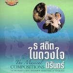 CD,ธ สถิตในดวงใจนิรันดร์ The Musical Composition(4CD)
