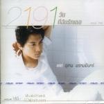 CD,เท่ห์ อุเทน ชุด 2191วันที่ฉันรักเธอ(Gold CD)
