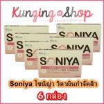 SONIYA (โซนิญ่า) วิตามินรักษาสิว 6 กล่อง ( ส่งฟรี EMS )