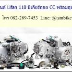 เครื่อง Lifan 110 CC สตาร์ทมือ ไดบน มีเกียร์ถอย ใส่ ATV