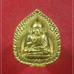 เหรียญปั๊ม หลวงพ่อเงิน พิมพ์ประทานพร เนื้อทองฝาบาตร หลวงปู่แขก วัดสุนทรประดิษฐ์ อธิษฐานจิต (Lp Ngern,Lp Khaek)