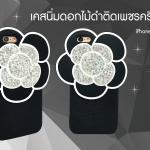 iPhone 6 Plus, 6s Plus - เคสดอกไม้ดำประดับคริสตัล