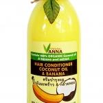 ครีมนวดผม น้ำมันมะพร้าวสกัดเย็นและสารสกัดกล้วยหอม 250 มล. Hair conditioner coconut oil and banana 250ml