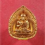 เหรียญปั๊ม หลวงพ่อเงิน พิมพ์ประทานพร เนื้อทองแดง หลวงปู่แขก วัดสุนทรประดิษฐ์ อธิษฐานจิต (Lp Ngern,Lp Khaek)