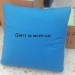 หมอนผ้าห่ม ผ้าร่ม 16*16นิ้ว (ขนาดกาง 100*150ซม) ใบละ 125บาท ส่ง 100ใบ (งานไทย แพคถุง ทุกชิ้น)
