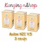 สมุนไพรลดน้ำหนักส้มป่อย NZC V.5 3 กระปุก ( ราคารวมส่งฟรี EMS )