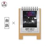 ปฏิทินมินิ 2017 - GOT7 HARD CARRY