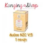 สมุนไพรลดน้ำหนักส้มป่อย NZC V.5 1 กระปุก ( ราคารวมส่งฟรี EMS )