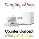 Counter Concept ครีมทองคำ 1 กระปุก ส่งฟรี EMS