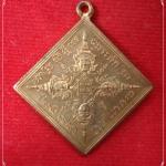 เหรียญพระพรหมสี่หน้า เนื้อนวะโลหะ หลวงปู่หงษ์ วัดเพชรบุรี(สุสานทุ่งมน) จ.สุรินทร์