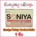 SONIYA (โซนิญ่า) วิตามินรักษาสิว 1 กล่อง ( ส่งฟรี EMS )