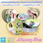 สกรีนกล่อง Memory Box ทรงหัวใจ