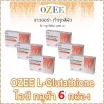 OZEE Glutathione 1200 mg. 6 กล่อง ส่งฟรี EMS