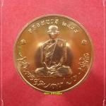 เหรียญทรงผนวช รุ่นบูรณะพระเจดีย์ ปี 2550 เนื้อทองแดง พร้อมกล่องเดิม
